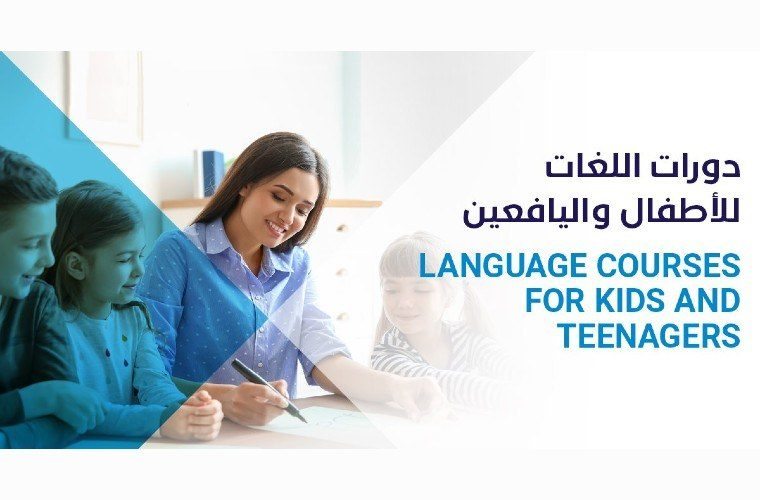 Language Courses for Kids and Teenagers at HBKU
