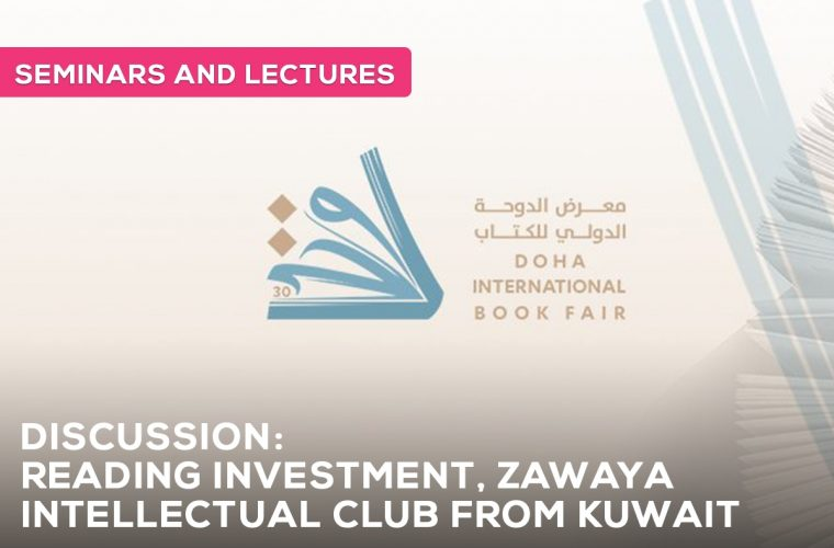 Reading Investment - Zawaya Intellectual Club Kuwait